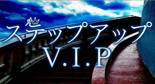 P4_ステップアップV.I.P