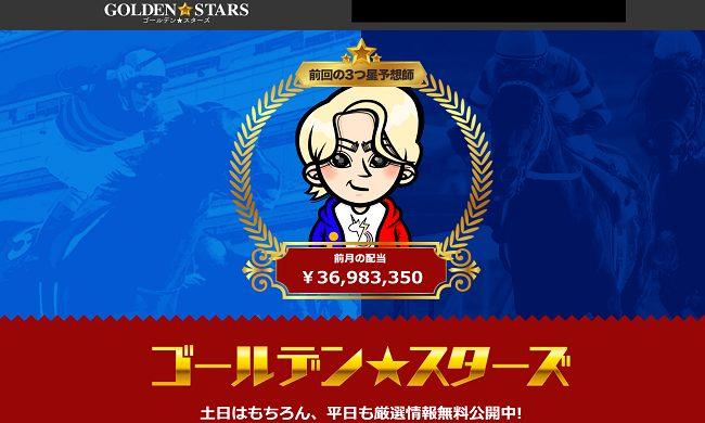 ゴールデンスターズ(GOLDEN STARS)