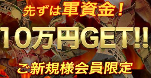 馬蹄_軍資金10万円GET