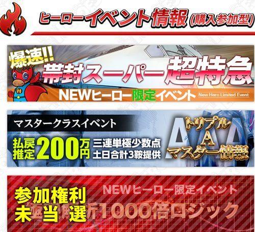ヒーローズ_イベント情報