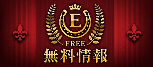 EXTRA(エクストラ)_無料情報