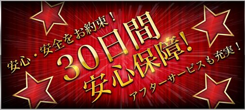 EXTRA(エクストラ)_30日間安心保障