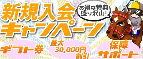 うまっぷ_新規入会キャンペーン