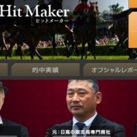 『ヒットメーカー(Hit Maker)』の本物の関係者情報が無料で!口コミより確かな検証結果とは