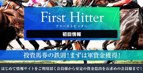 ヒットメーカー(Hit Maker)初回限定fast Hitter