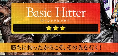 ヒットメーカー(Hit Maker)Basic Hitter