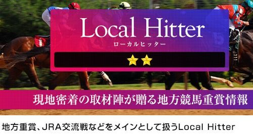 ヒットメーカー(Hit Maker)Local Hitter
