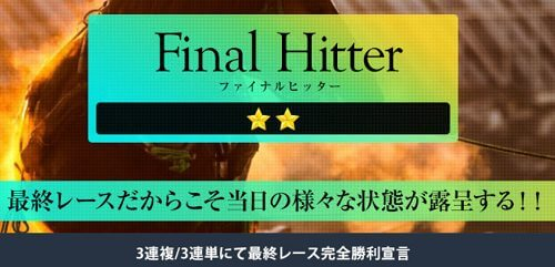 ヒットメーカー(Hit Maker)Final Hitter