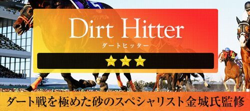 ヒットメーカー(Hit Maker)Dirt Hitter