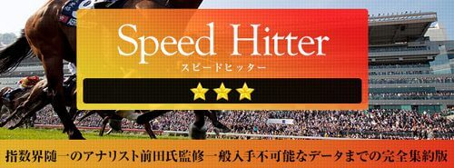 ヒットメーカー(Hit Maker)Speed Hitter