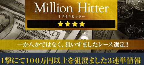 ヒットメーカー(Hit Maker)Million Hitter