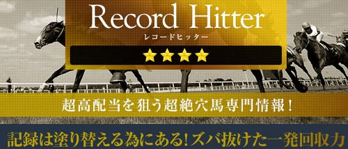 ヒットメーカー(Hit Maker)Record Hitter
