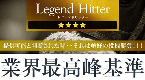 ヒットメーカー(Hit Maker)Legend hitter