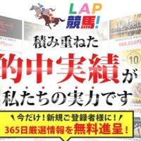 『LAP競馬!(ラップ競馬)』が365日高精度情報プレゼント!口コミより確かな検証結果とは