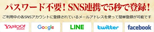 TENKEI_SNS登録