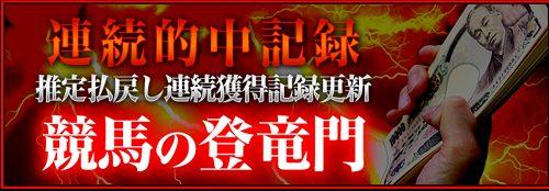 TENKEI_競馬の登竜門