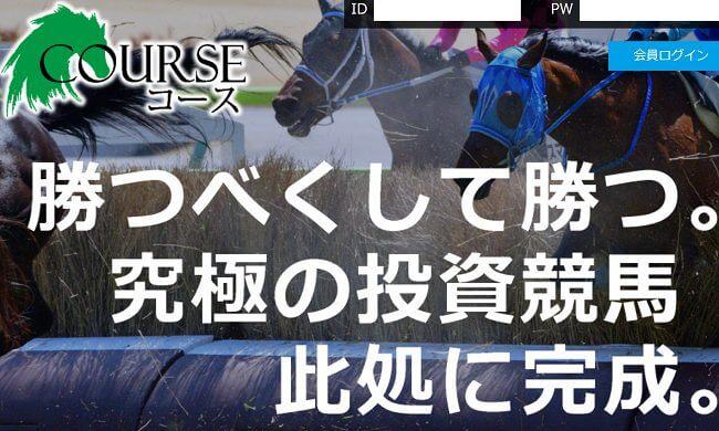 COURSE(コース)