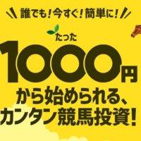『eco競馬』の1000円から始められる投資競馬!