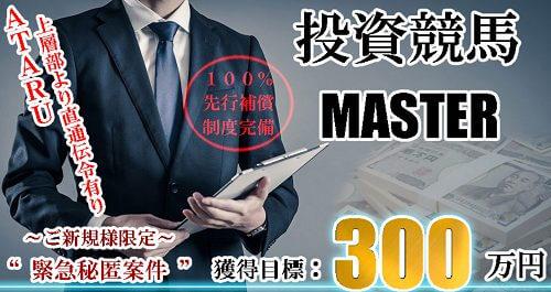 黄金馬券評議会 ATARU_投資競馬MASTER