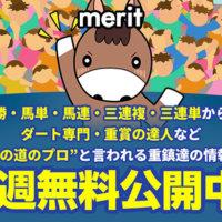『メリット(merit)』が高額万馬券ゲットをサポート!口コミより確かな検証結果とは
